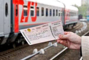 обозначение класса на билете